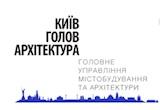 Департамент містобудування та архітектури